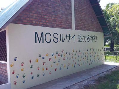 MCSルサイ愛の家学校を建設