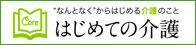 banner_hajimetenokaigo196