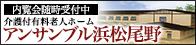 banner_hamamatsu196