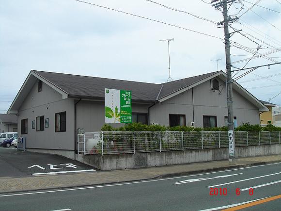 愛の家グループホーム 菊川