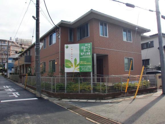 愛の家グループホーム 松戸上本郷