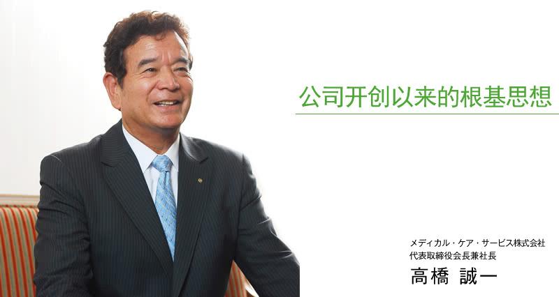 メディカル・ケア・サービス 高橋誠一
