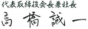 会長サイン