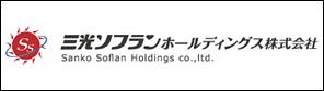 三光ソフランホールディングス株式会社