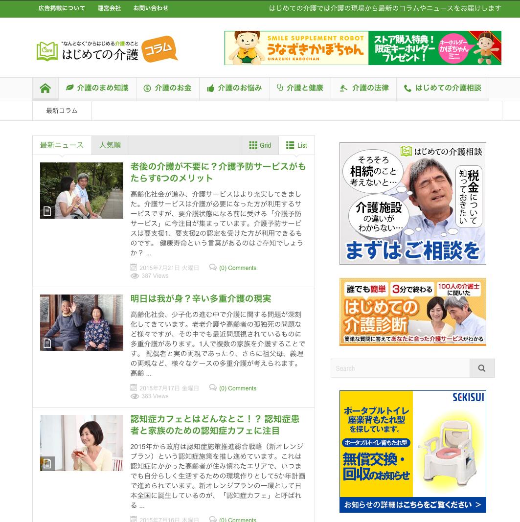 hajimetekaigo_column