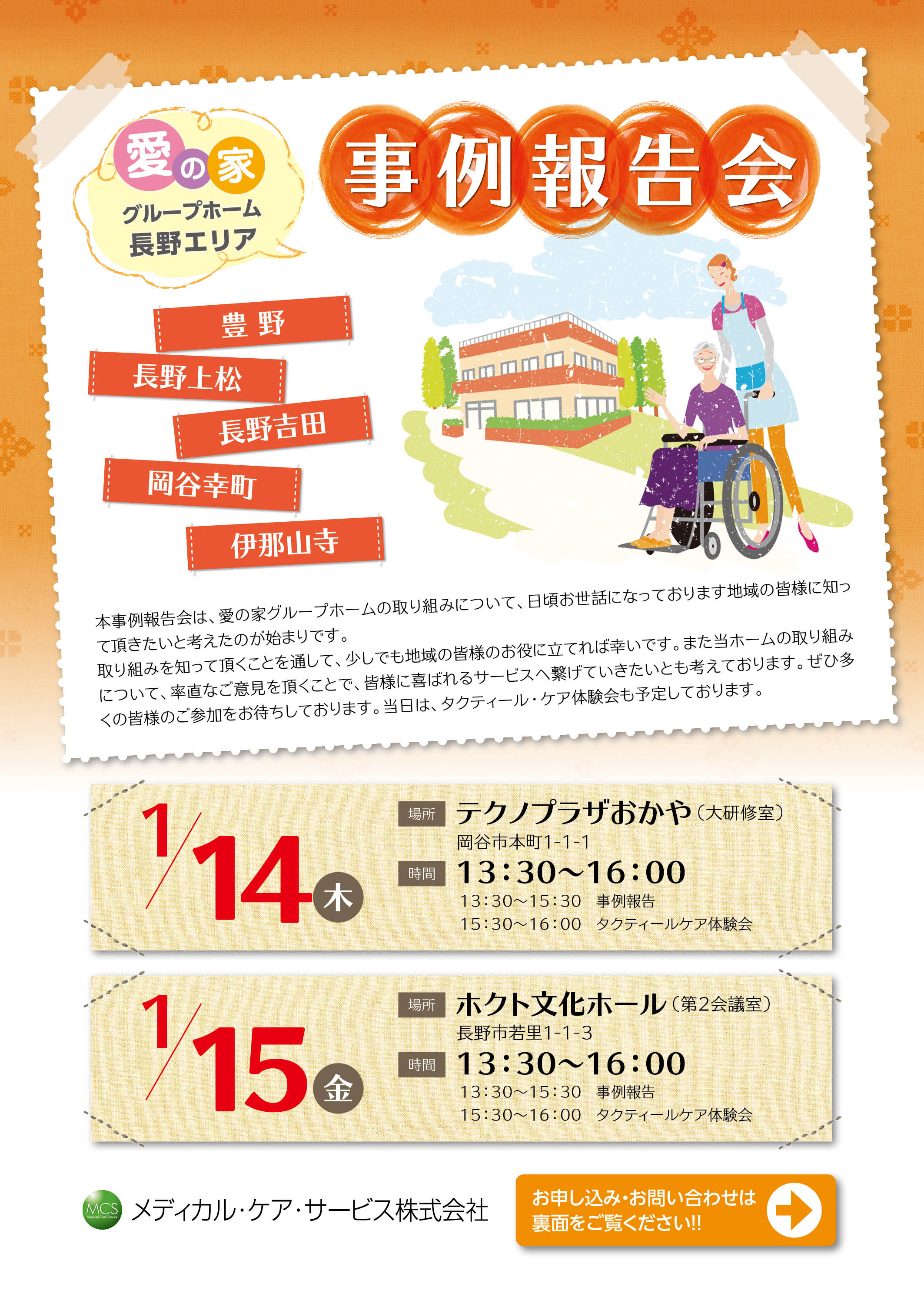 151116_jirei_nagano01