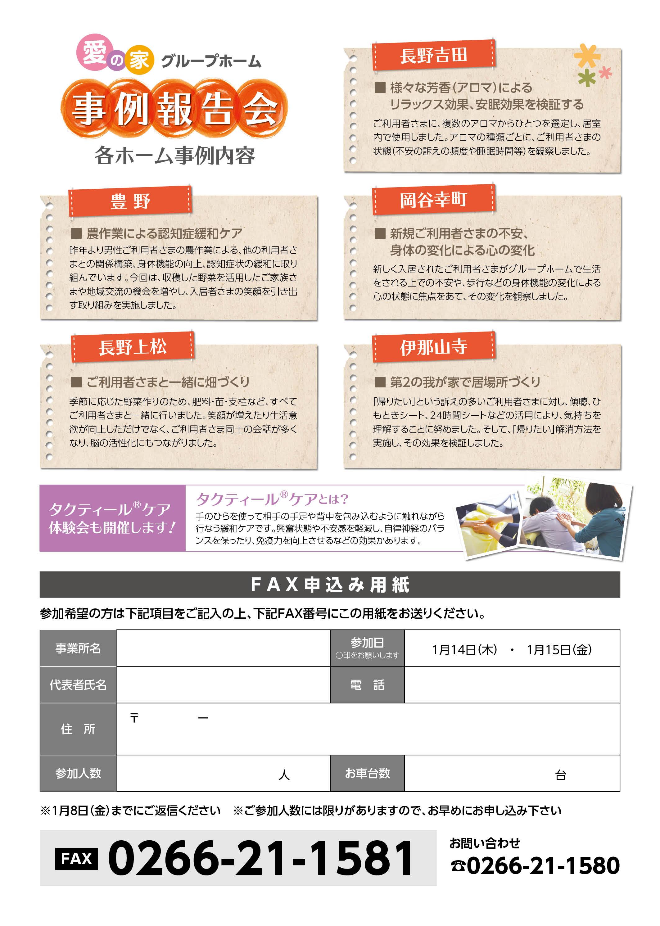 151116_jirei_nagano02