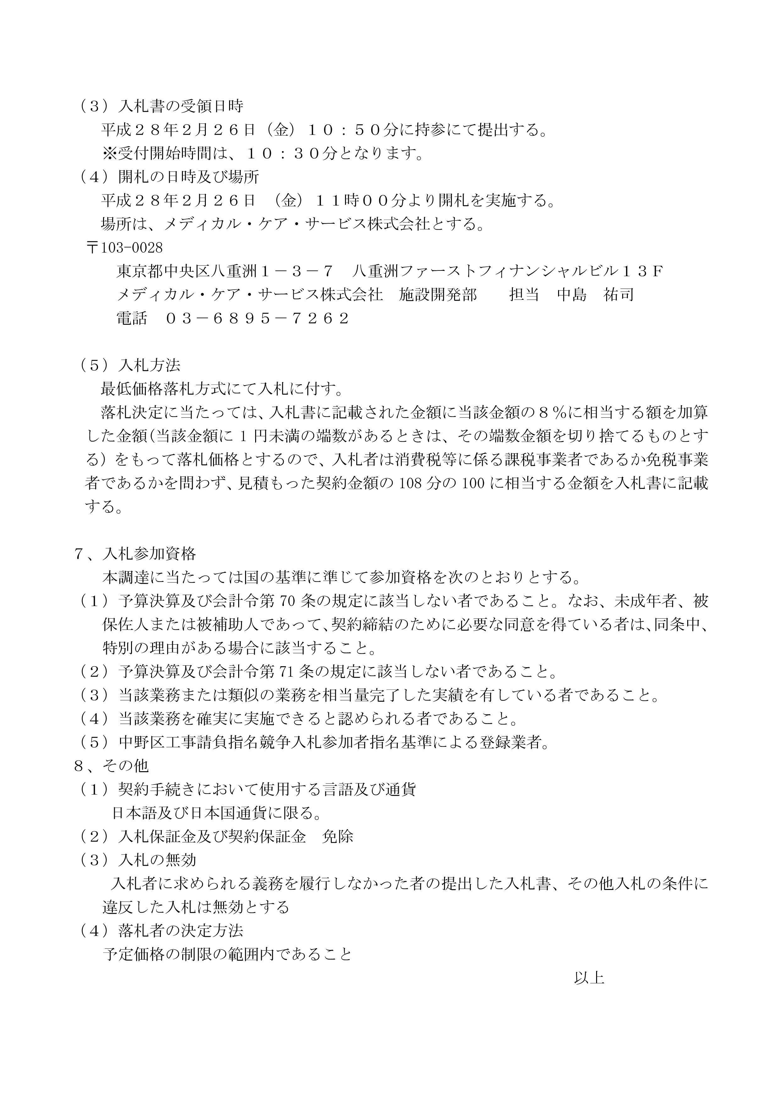 160122_nakano3