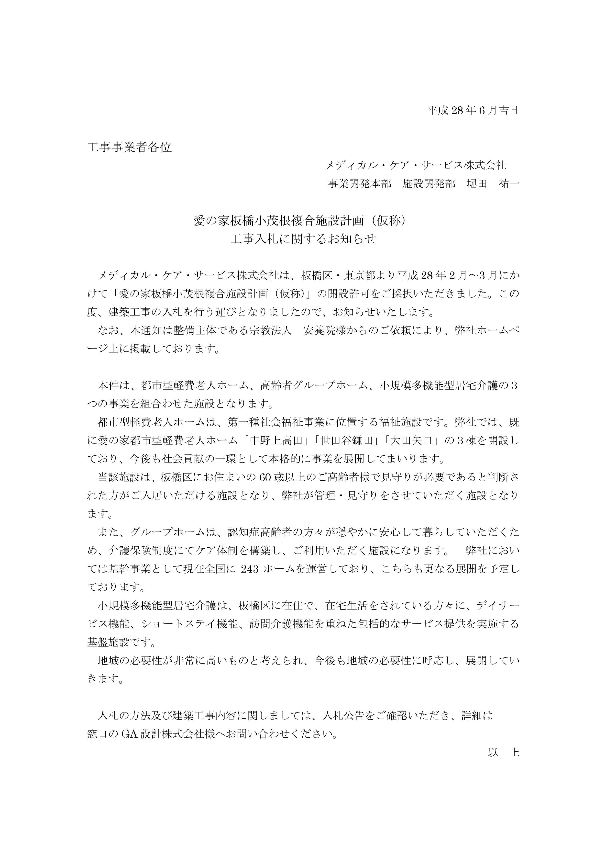 itabashikomone_1