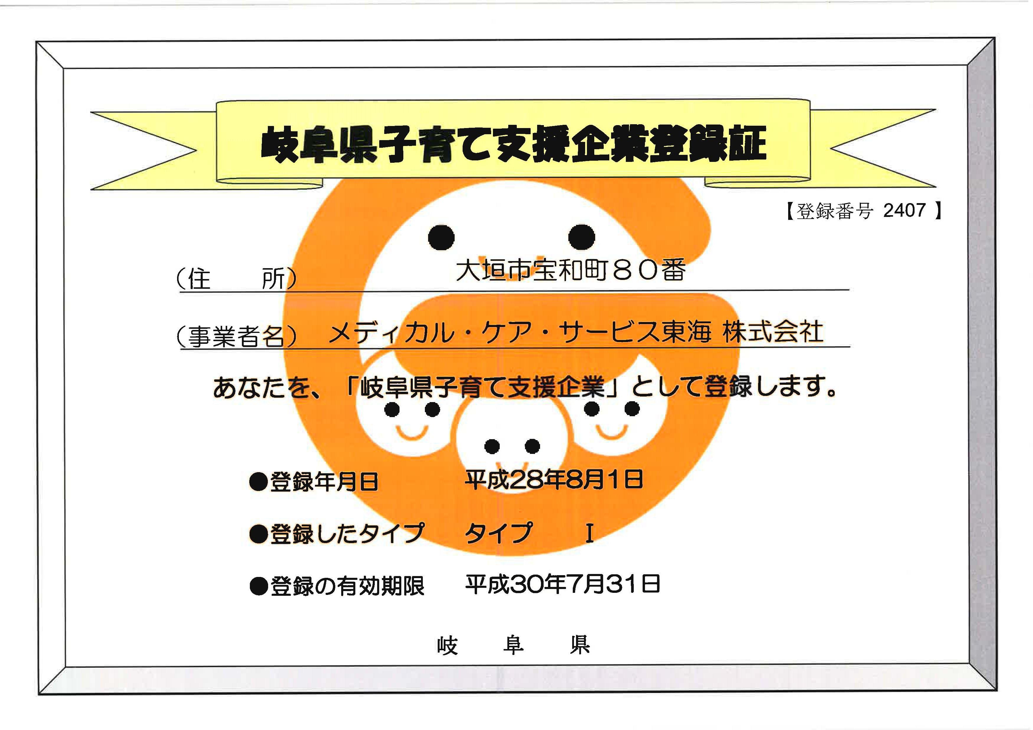 文書名 -子育て支援企業登録3