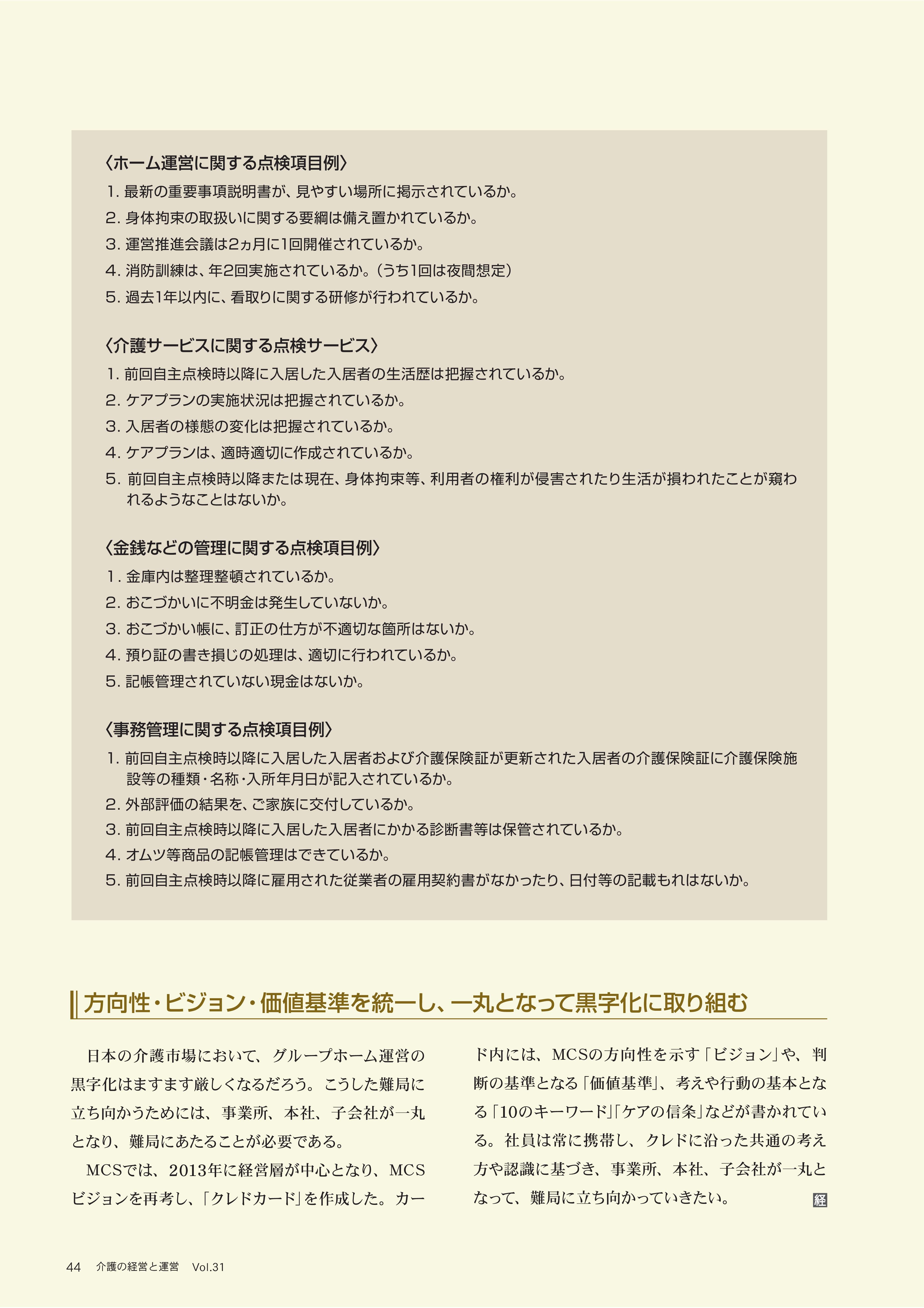 2016介護の経営と運営_松田部長⑤