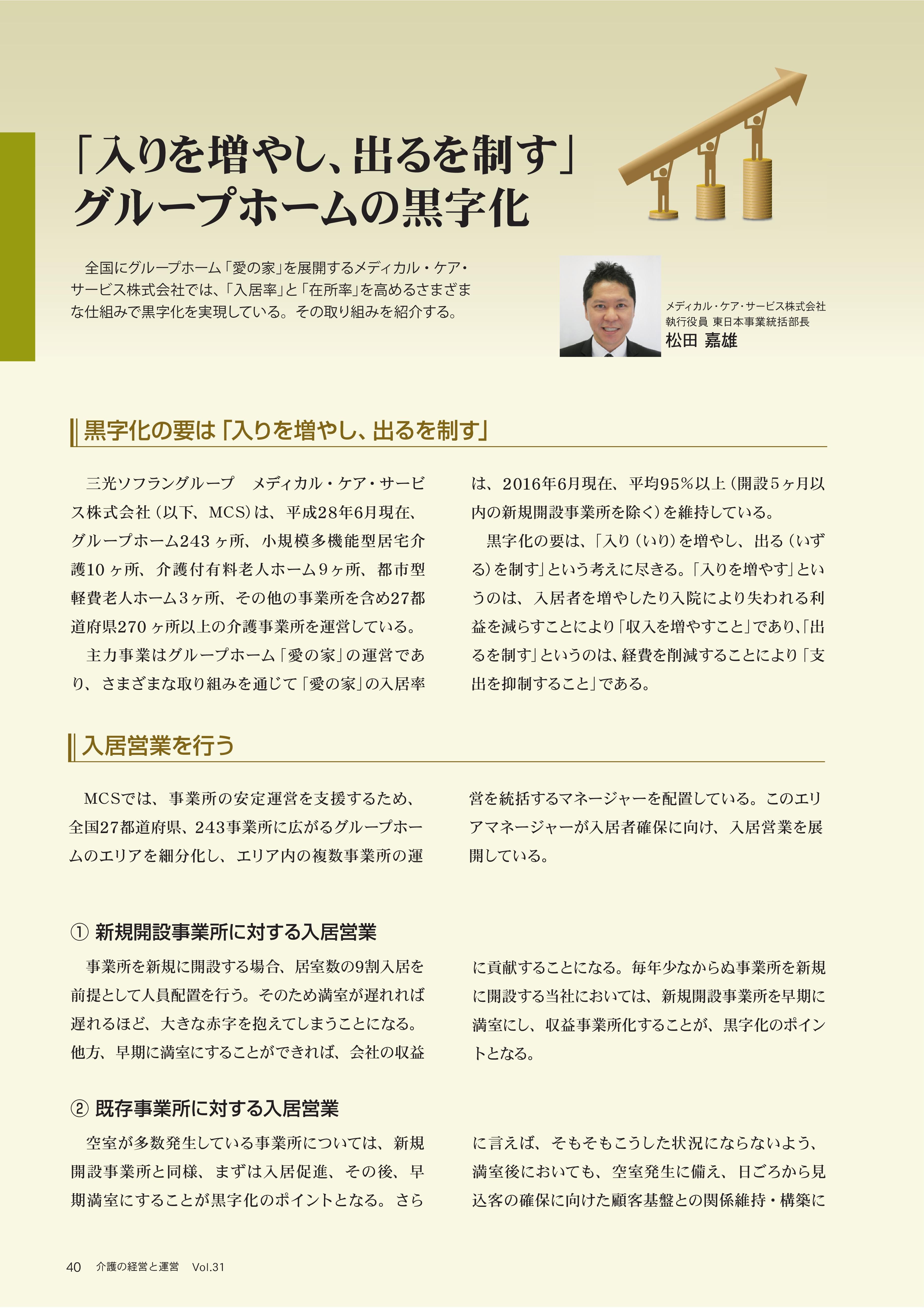 2016介護の経営と運営_松田部長