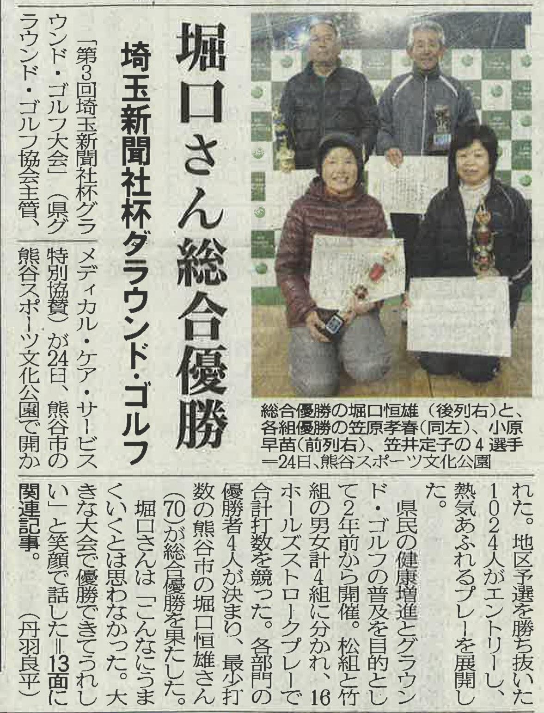 161125_埼玉新聞_グラウンド・ゴルフ
