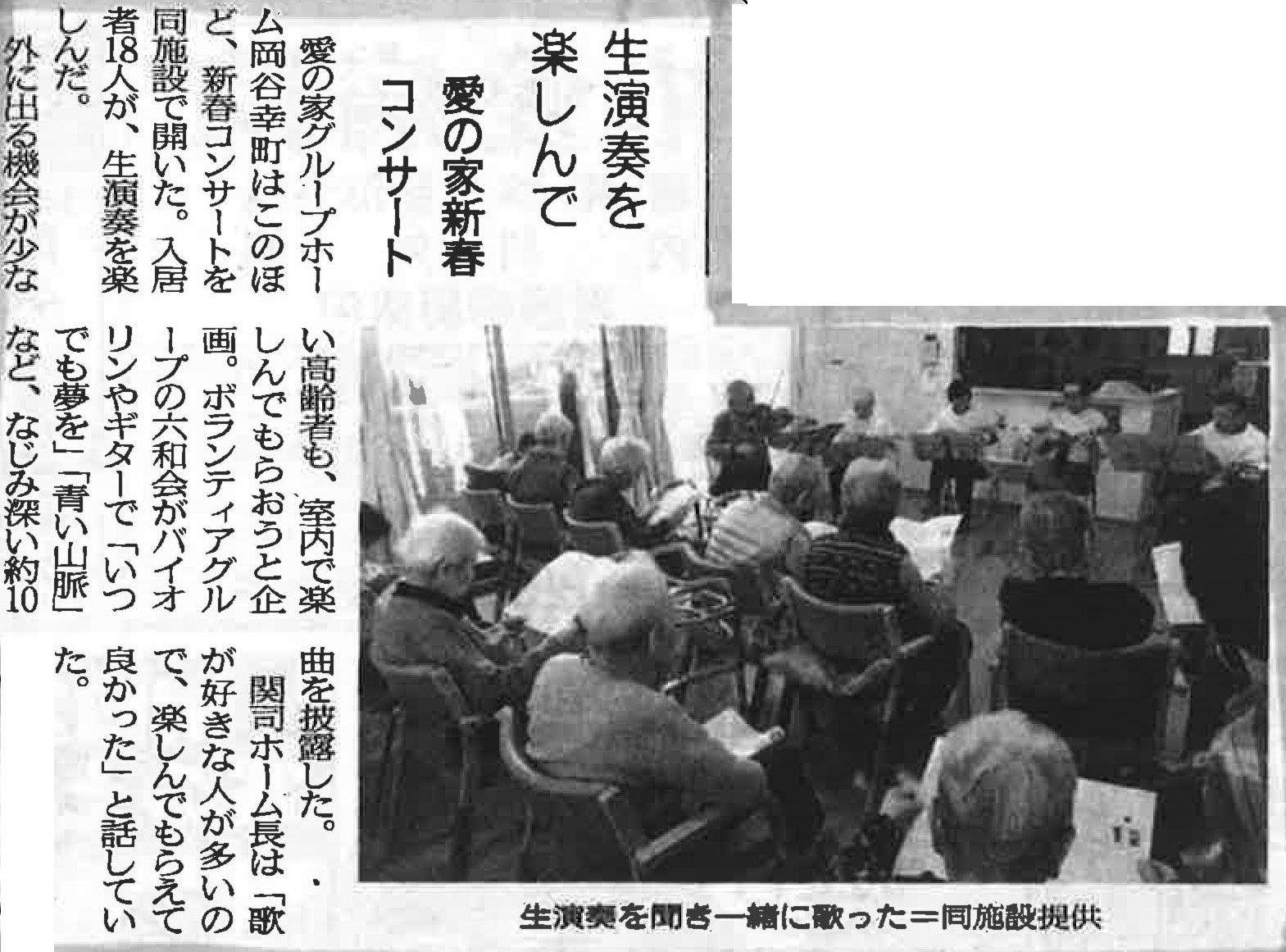 20170125_岡谷市民新聞_GH岡谷幸町