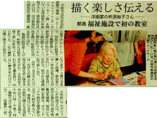 180223_大阪日日新聞