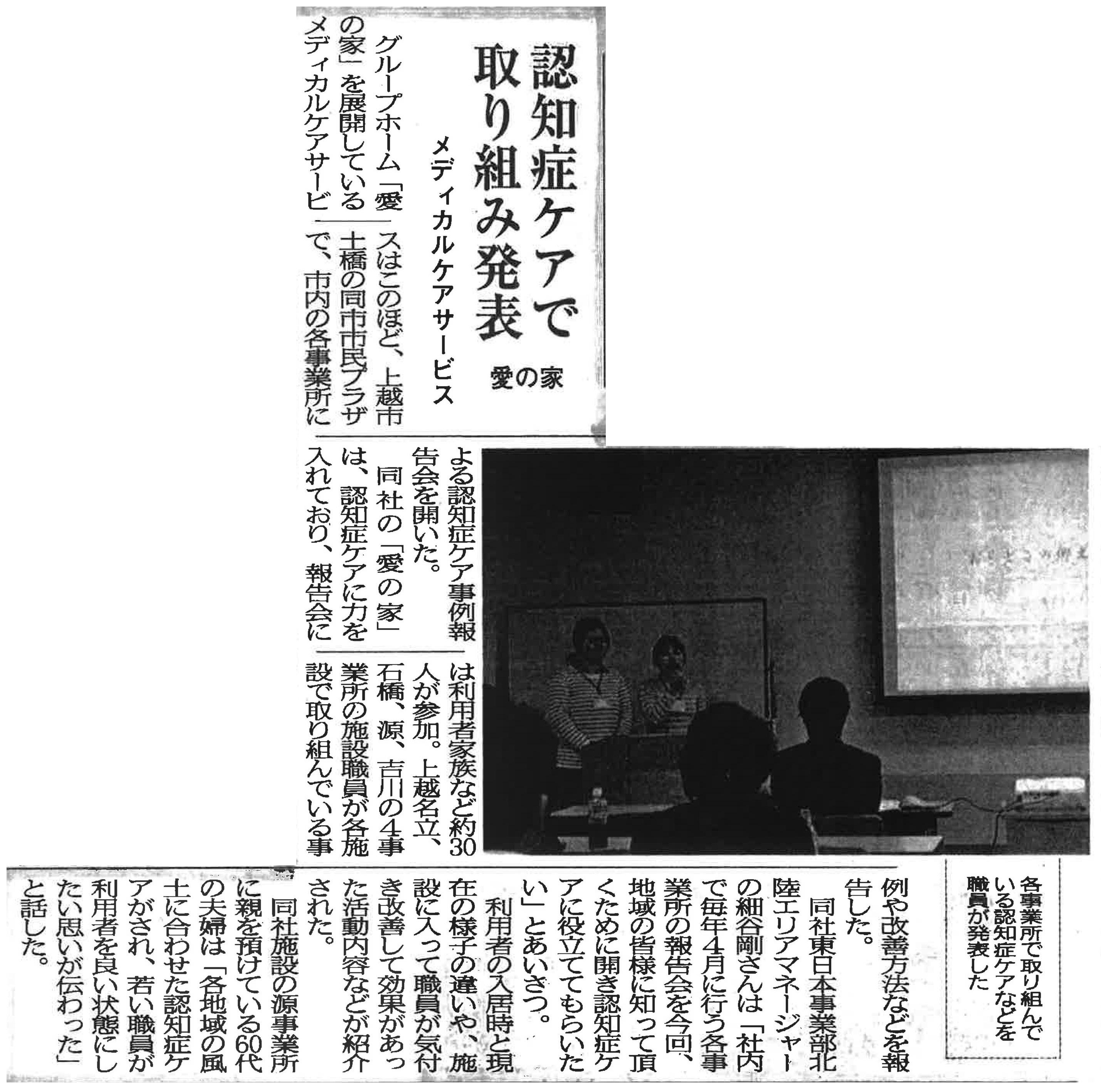 161115_上越タイムス_事例報告会