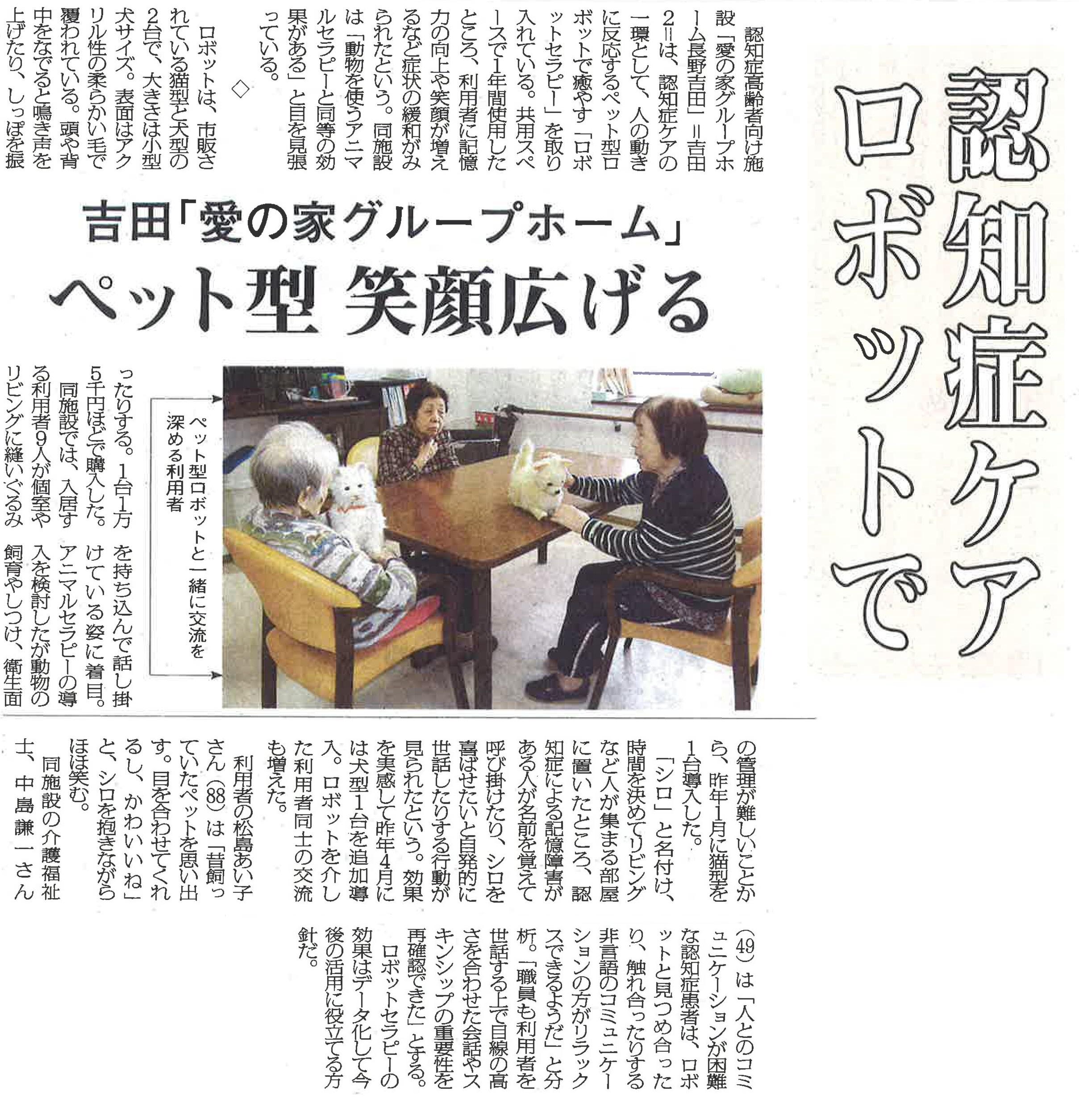 長野市民新聞_GH長野吉田