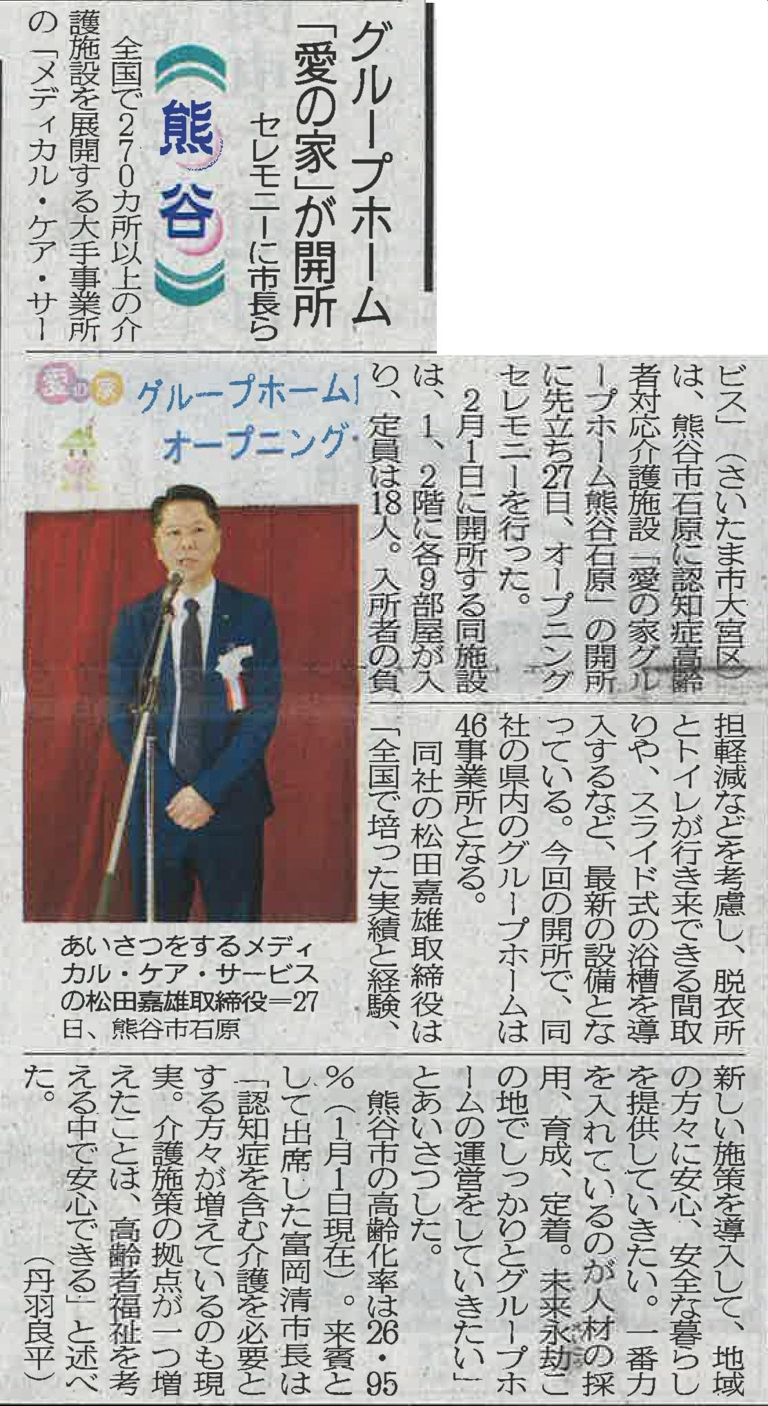 20170131_埼玉新聞_GH熊谷石原
