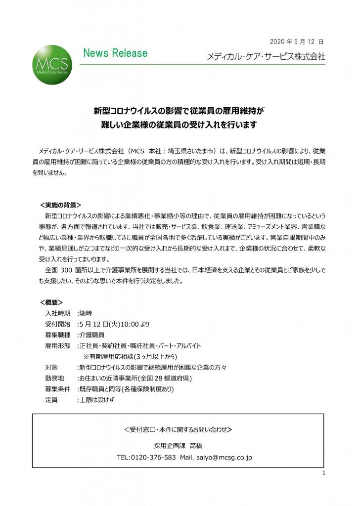 【NewsRelease】新型コロナウイルスの影響による採用について