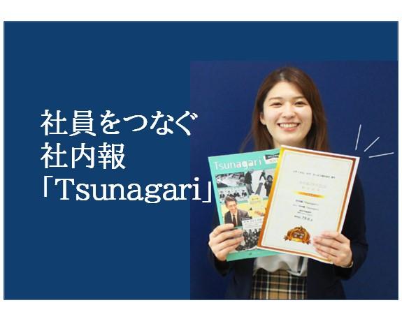 社内報「Tsunagari」が社内報アワード2020でブロンズ賞を受賞