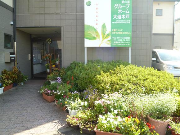 愛の家グループホーム 大垣木戸