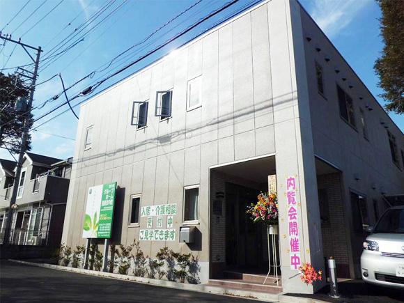 愛の家グループホーム 西東京中町