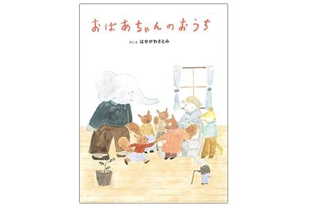 認知症・介護を考える絵本「おばあちゃんの おうち」監修