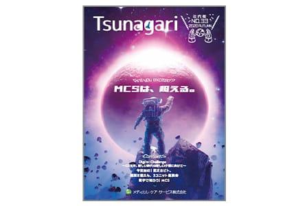 社員をつなぐ社内報「Tsunagari」社内報アワード受賞