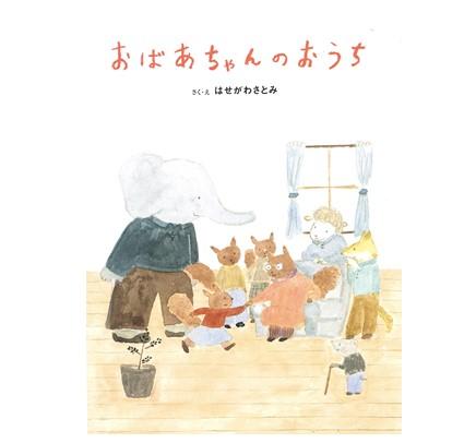京都市保育フェスタにて介護・認知症の絵本『おばあちゃんの おうち』読み聞かせ動画限定配信